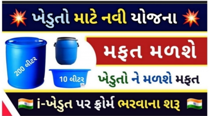 Drums And two Plastic Baskets Scheme for Gujarat's Farmer