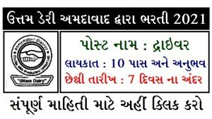 Uttam Dairy Ahmedabad Recruitment For Driver Posts 2021