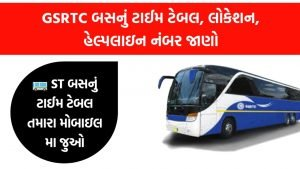 GSRTC Live Real Time Bus Tracking